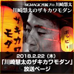 川崎慧太のザキカワモダン
