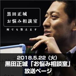 黒田正城「お悩み相談室」