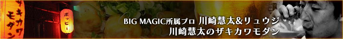 BIG MAGIC所属プロ 松本友樹「今夜もA定食」