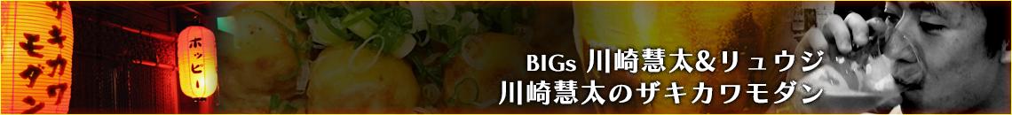 BIGs 松本友樹「今夜もA定食」