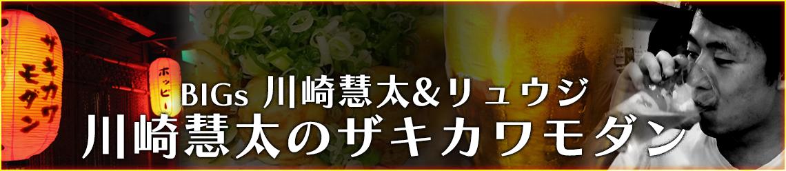 川崎慧太「川崎慧太のザキカワモダン」