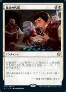 okamotoC21 04.jpg