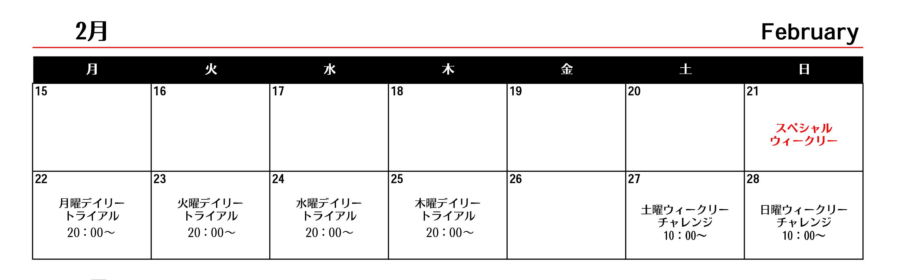 日本選手権2021ー2月