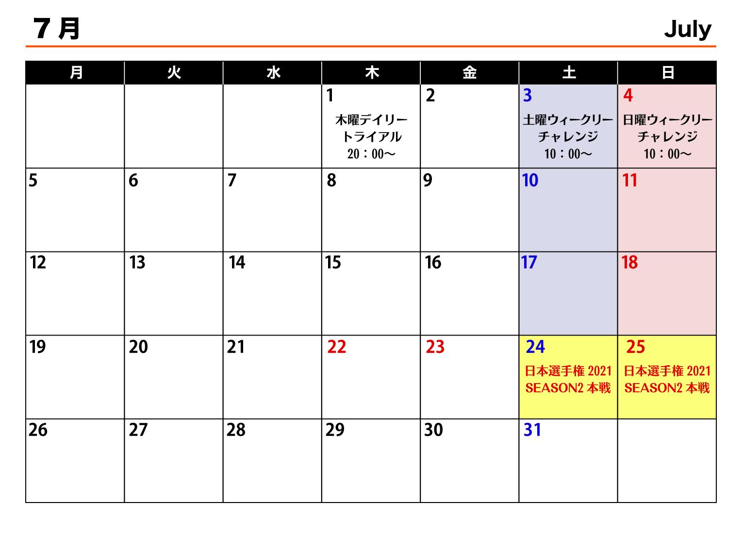 日本選手権2021ー7月