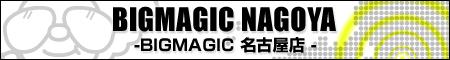 BIGMAGIC名古屋店