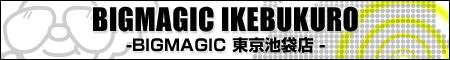 BIGMAGIC東京池袋店