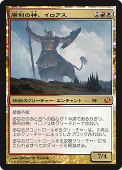 勝利の神、イロアス