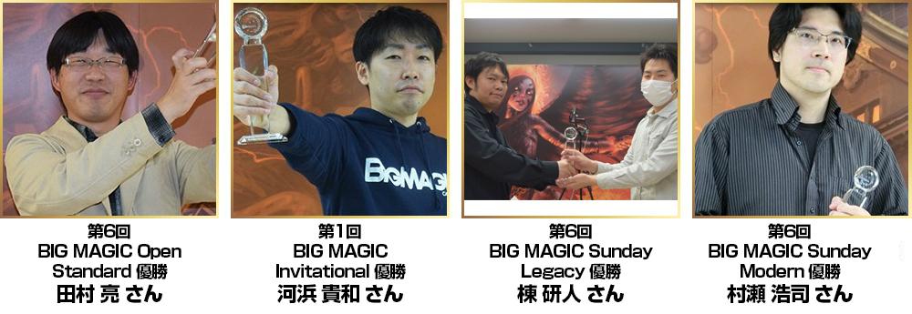 BIG MAGIC Open Vol.6 チャンピオン一覧