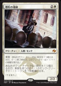 僧院の導士
