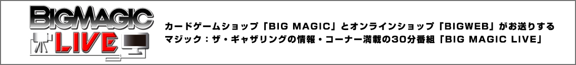 【MTG情報番組】BIG MAGIC LIVE