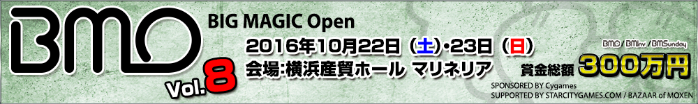 BIG MAGIC Open Vol.8