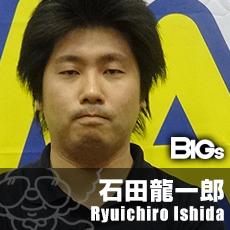 石田龍一郎