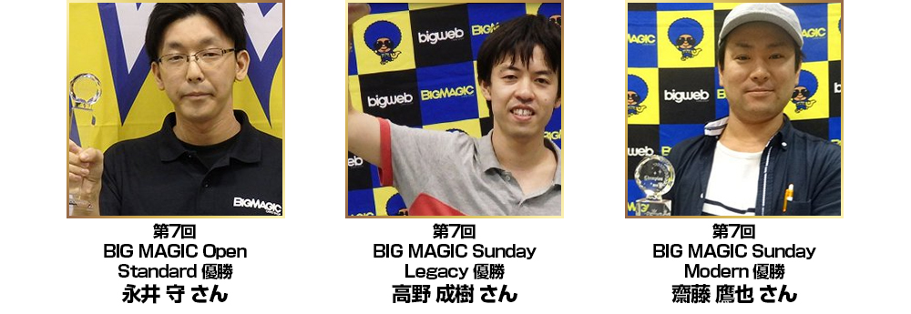 BIG MAGIC Open Vol.7 チャンピオン一覧